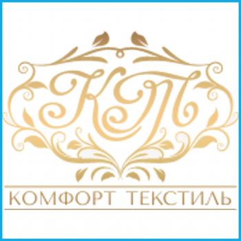 Домашний текстиль ТМ Комфорт Текстиль