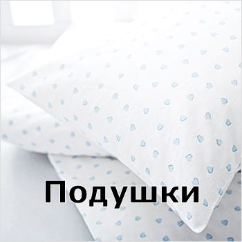 Подушки пух/перо