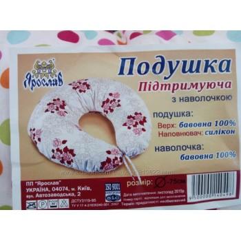 Подушка для кормления  ТМ Ярослав